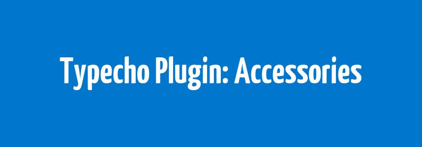 Typecho 附件下载增强插件:Accessories